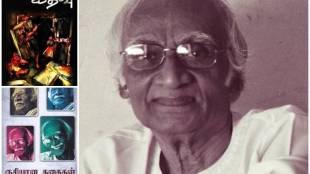 R Narumpu Nathan, Tirunelveli Writer Narumpu Nathan, இரா.நாறும்பூ நாதன், ki.rajanarayanan