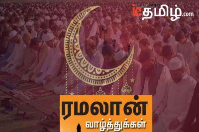 Ramzan Eid Mubarak 2019 Wishes: இஸ்லாமிய சகோதரர்களின் மிகப் பெரிய கொண்டாட்ட நாள்.. வாழ்த்து கூற மறவாதீர்கள்!