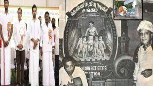 south indian artistes association