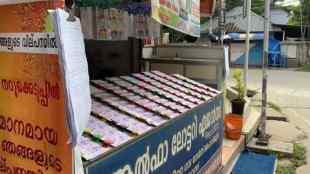 pournami lottery result today, கேரளா லாட்டரி ரிசல்ட் லைவ், kerala lottery result today pournami