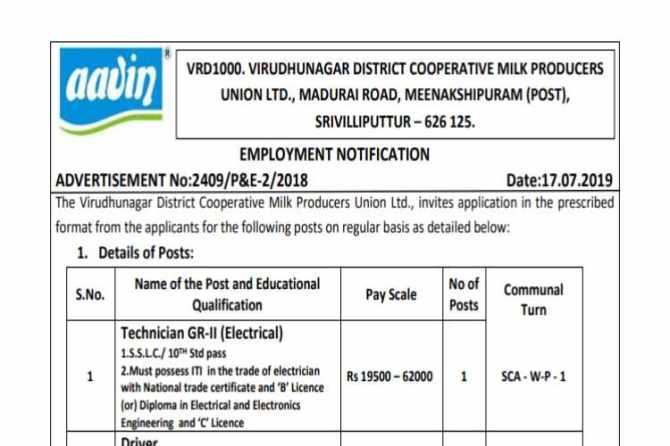 aavin, recruitment, manager, driver, technical assiaitant, virudunagar, ஆவின், வேலைவாய்ப்பு, மேனேஜர், டிரைவர், விருதுநகர்