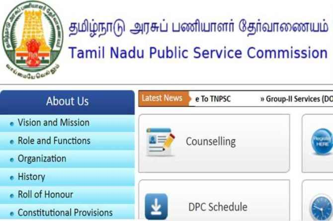 TNPSC Recruitment 2019, TNPSC Tourist Officer Vacancy 2019 டிஎன்பிஎஸ்சி ,சுற்றுலா ஆலுவலர்
