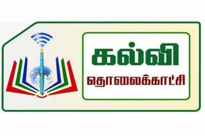 Kalvi tholaikkaatchi,Education TV, a television channel of the Tamil Nadu government, கல்வி தொலைக்காட்சி, ஒளிபரப்பு, Chief Minister Edappadi Palaniswami Today
