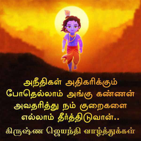 Krishna jayanthi in tamil