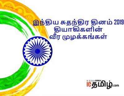 Independence Day Quotes 2019, Freedom Fighters Top Quotes