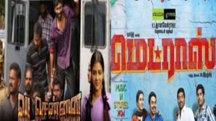 Tamil cinema, North Madras in Tamil Cinema, வட சென்னை, தமிழ் சினிமா, மெட்ராஸ், Vada Chennai, Madras, Pa.Ranjith, Madras Movie, Vada Chennai