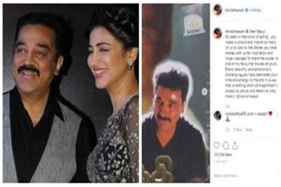 Kamal Haasan NEWS,kamal haasan's 60 years acting wold, shruti haasan, kalathur kannamma, கமல்ஹாசன், கமல்ஹாசன் 60 ஆண்டு சினிமா, tamil cinema, bigg boss, indian 2,