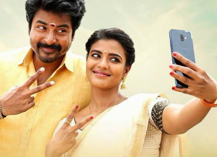 Namma Veettu Pillai in Tamilrockers, Namma Veettu Pillai Full Movie Leaked