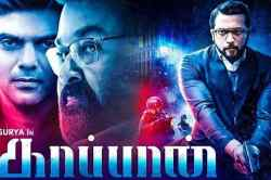 Kaappaan Movie Review, suriya, mohanlal