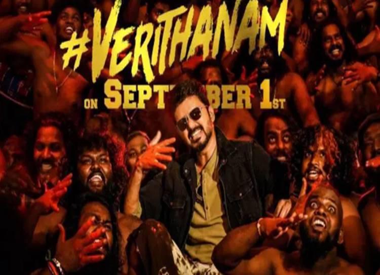 Verithanam song released vijay bigil atlee ar rahman - விஜய் குரலில் வெளியான 'வெறித்தனம்' லிரிக் பாடல்! ரசிகர்களை கவர்ந்ததா?
