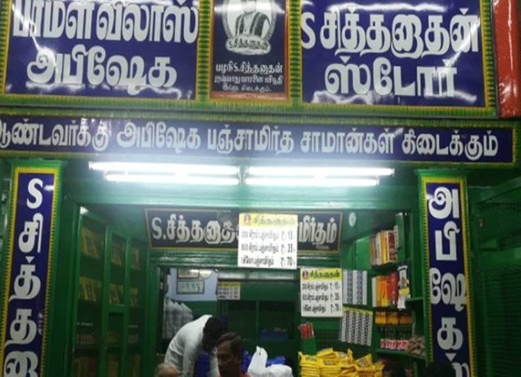 palani panjamirtham companies IT raid 56.60 k gold seized - பழனியில் பிரபல பஞ்சாமிர்த நிறுவனங்களில் இருந்து 56.60 கிலோ தங்கம் பறிமுதல்!