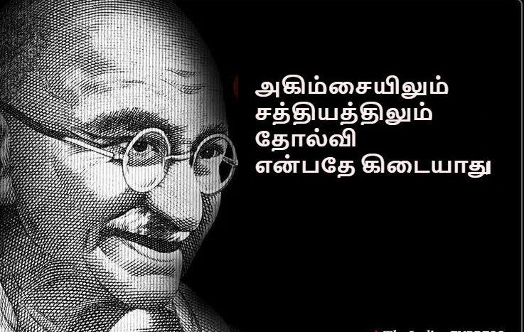 Gandhi Jayanti Quotes, Gandhi Jayanti Images