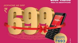 Diwali 2019 JioPhone gift voucher
