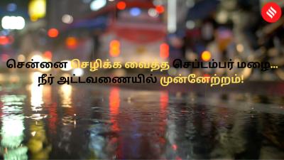 சென்னையை செழிக்க வைத்த செப்டம்பர் மழை… நீர் அட்டவணையில் முன்னேற்றம்!