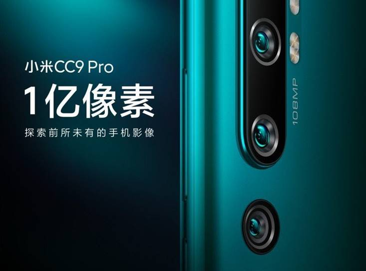 Xiaomi Mi CC9 Pro smartphone specifications