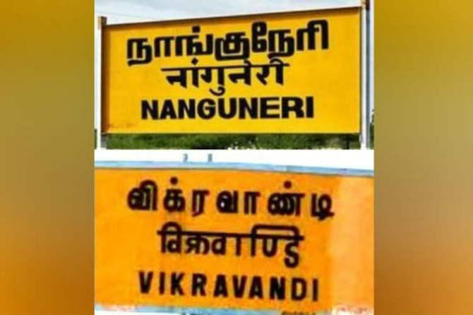 Nanguneri Vikravandi by election