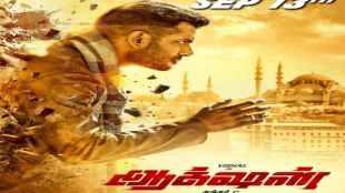 VIshal New movie ' Action' trailer released online : விஷால் மூவி ட்ரெய்லர்