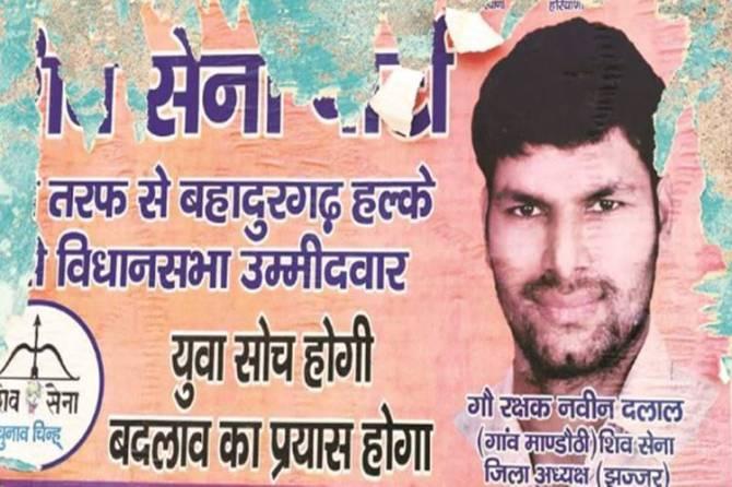 Shiv Sena provides Haryana poll ticket to man who attacked JNU's Umar Khalid - தாக்கப்பட்ட ஜேஎன்யூ-வின் உமர் காலித் - தாக்கியவருக்கு ஹரியானா தேர்தலில் சீட் வழங்கிய சிவசேனா