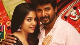 Namma Veetu Pillai Full Movie Download, Namma Veetu Pillai Full Movie Download TamilRockers, நம்ம வீட்டுப் பிள்ளை, நம்ம வீட்டுப் பிள்ளை ஃபுல் மூவி, சிவகார்த்திகேயன்