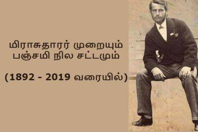 panchama land history depressed class land act 1892