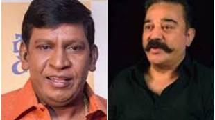 vadivelu joined with Kamal haasan, actor vadivelu, actor kaml haasan, கமல்ஹாசன், தலைவன் இருக்கின்றான், வடிவேலு, இளையராஜா, ஏ.ஆர்.ரஹ்மான், ரஜினிகாந்த், ungal naan 60, kamal haasan, Thalaivan irukkindraan movie, tamil cinema, a.r.rahman, ilayaraja, rajinikanth, indina 2