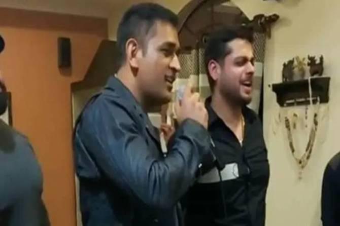 MS Dhoni sings old Bollywood song, video goes viral - விளையாட வருவார்னு பார்த்தா தல தோனி பாடிக்கிட்டு இருக்காப்ளயே...! (வைரல் வீடியோ)