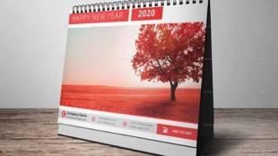 Public Holidays in India in 2020 full list of holiday 2020 - Public Holidays in India in 2020: விடுமுறை குறித்த முழு லிஸ்ட் இங்கே