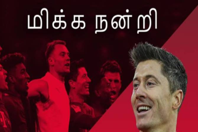 FC Bayern München, the German Football Club was posting Thank You cards in tamil - தமிழில் நன்றி கூறிய ஜெர்மனி கால்பந்து கிளப் அணி - ரசிகர்களுக்கு இன்ப அதிர்ச்சி