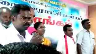 Thamizh Thaai Vaazhthu song wrong singing, Thamizh Thaai Vaazhthu song wrong singing a politician, tamil thai valthu song, Thamizh Thaai Vaazhthu song, kanyakumari district, pechiparai puchayat, tamil thai valthu wrongly singing viral video, viral video