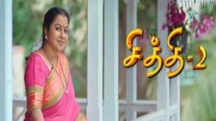 Chithi 2 radhika sun tv chithi 2 serial timing