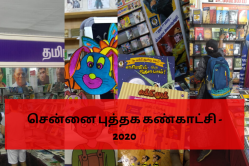Chennai Book Fair 2020