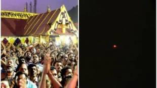 sabarimala makara jyothi, sabarimala makara jyothi 2020, makara jyothi, Sabarimala Ayyappa temple, சபரிமலை, மகரஜோதி, மகரஜோதி தரிசனம், மகரஜோதி 2020, sabarimala makara jyothi 2020, Sabarimala Makara Jyothi Dharisanam, sabarimala makara jyothi,makara jyothi videos, makara jyothi