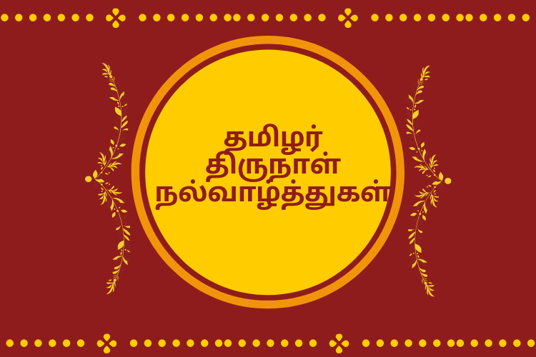 Happy Pongal 2020 Wishes Images, Quotes, Status, Whatsapp Messages