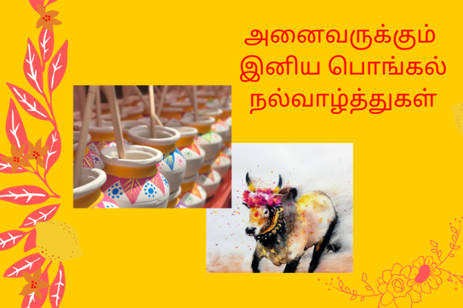 pongal wishes, pongal quotes,