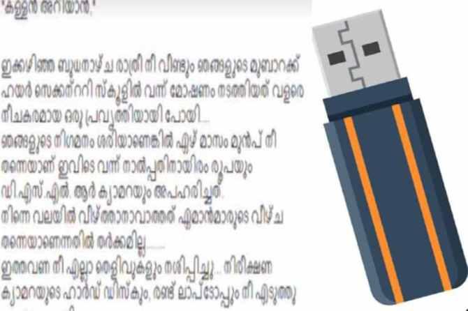 BSNL, MTNL. psycho, mysskin, kerala, teachers, letter. thief, ramayanam, logic, pen drive