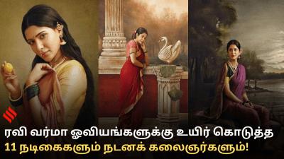 ரவி வர்மா ஓவியங்களுக்கு உயிர் கொடுத்த 11 நடிகைகளும் நடனக் கலைஞர்களும்!