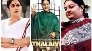 j deepa seeks ban on thalaivi queen, குயின், தலைவி, ஜெ.தீபா, thalaivi, queen, ramya krishnan, kangana ranaut, al vijay, j deepa appeals at high court