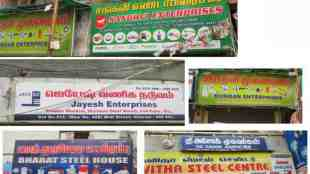 tamil, tamil language, shops, establishments, tamil name, minister k pandirajan, tamil name board, chennai, tamil nadu, fine, english