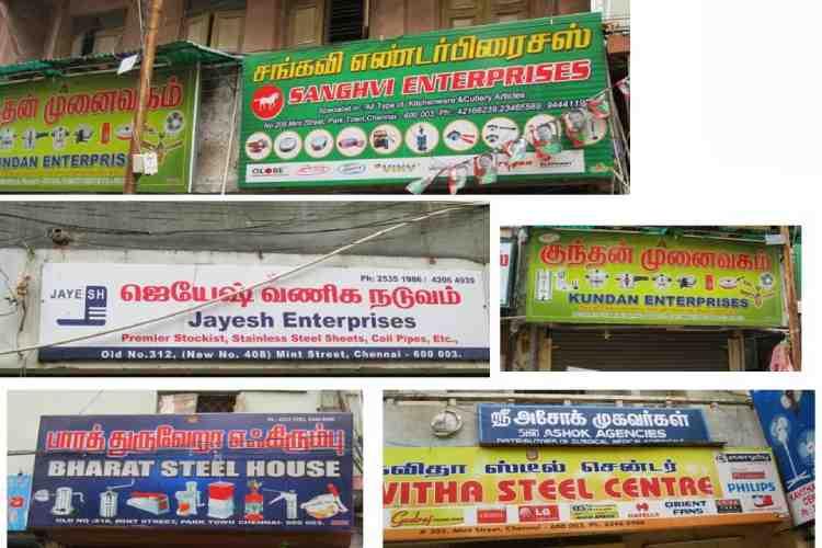 tamil, tamil language, shops, establishments, tamil name, minister k pandirajan, tamil name board, chennai, tamil nadu, fine, english