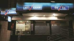 yes bank crisis, yes bank loans, yes bank shut down, யெஸ் பேங்க் நெருக்கடி, யெஸ் வங்கி நெருக்கடி, யெஸ் வங்கி பிரச்னை, yes bank opinion, p chidambaram article on yes bank crisis, ப சிதம்பரம், yes bank issue, Tamil indian express news