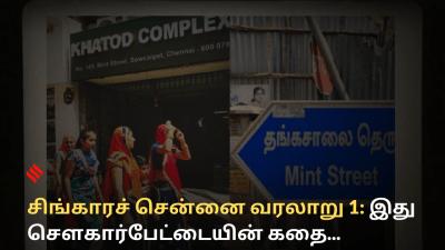 சிங்காரச் சென்னை வரலாறு 1 : இது தங்கசாலை தெரு உருவான கதை…