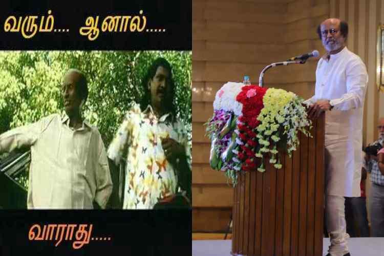 rajinikanth speaks his political plans, ரஜினிகாந்த், ரஜினி அரச்யல், ரஜினி மீம்ஸ், rajini announce his political plans, rajini politics, ரஜினி அரசியல் மீம்ஸ், rajini press meet, rajini memes, rajini satire memes, rajinikanth memes