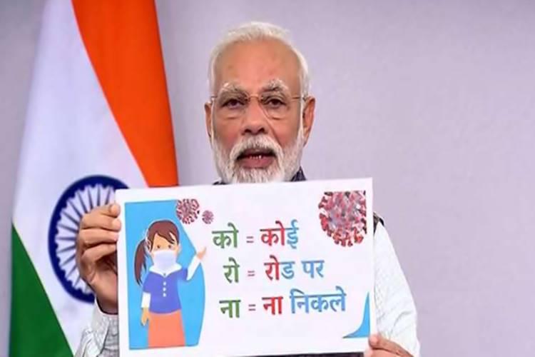 PM Modi 'Mann ki Baat' Apologise for harsh steps india lock down covid-19
