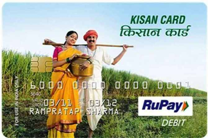 kisan credit card farmers can get up to rs 3 lakh loan 4 percent interest