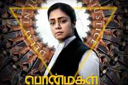 Jyothika Ponmagal Vandhal twitter reactions, ponmagal vandhal review