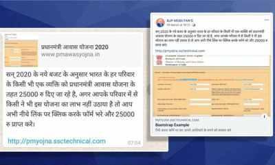 PM Awas Yojana: குடும்பத்திற்கு ரூ25,000 மத்திய அரசு தருகிறதா? உஷார்..!