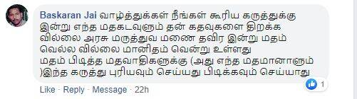 IE Tamil Readers opinion on Actress Jyothika's controversial speech on Peruvudayar Temple
