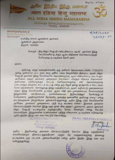 All India Hindu Mahasabha files complaint against Actor Vijay Sethupathi