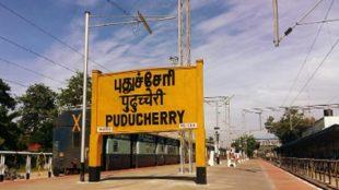 indian railways, railways, puducherry station, இந்தியன் ரயில்வே, புதுச்சேரி ரயில்வே, redevelopment, rail land development authority, rlda