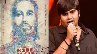 karthik subbaraj, Jagame Thandhiram OTT Release